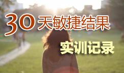 9月16日,等你一起开始新一轮的敏捷结果30次练习