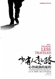 小练习:(3)《少有人走的路》-自律和爱